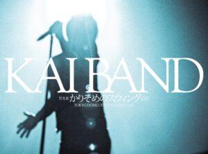 KAI BAND TOUR かりそめのスウィング2017