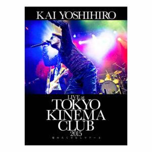 甲斐よしひろ 愛のろくでなしツアー3  LIVE at 東京キネマ倶楽部